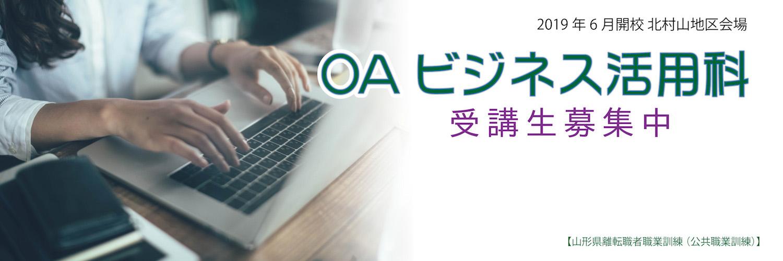 OAビジネス活用科