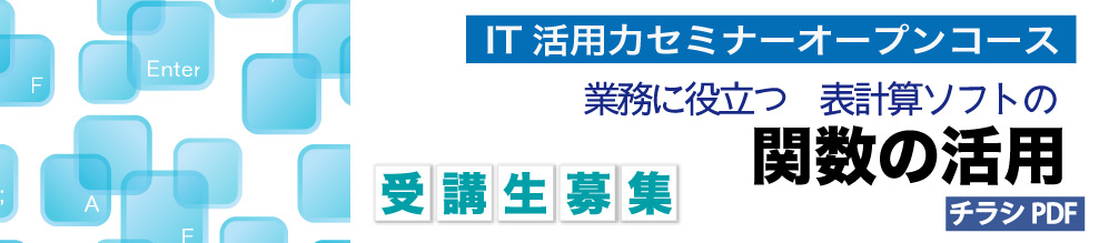IT活用力セミナーオープンコース